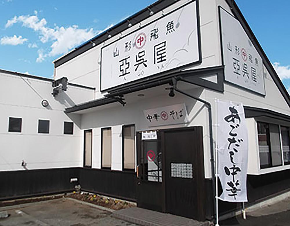 山形㊥飛魚 亞呉屋 山形本店