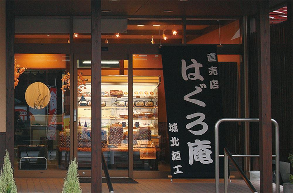 城北麺工直売店「はぐろ庵」