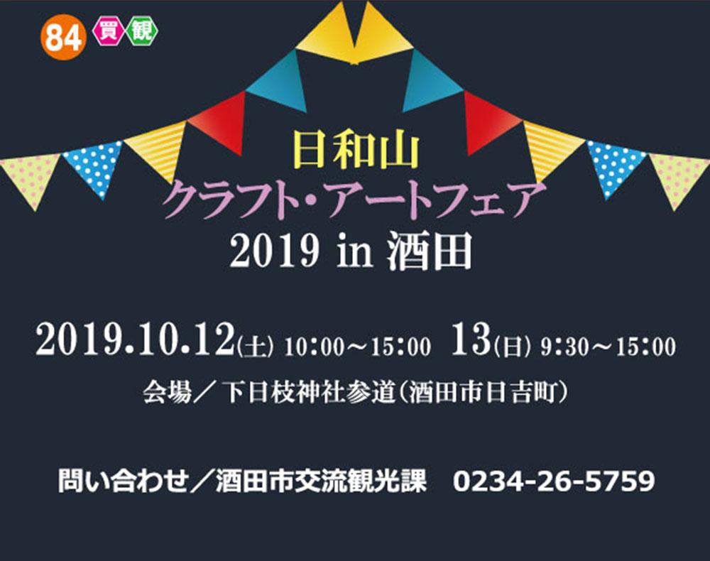 日和山クラフト・アートフェア 2019 in 酒田